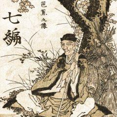 basho-by-hokusai